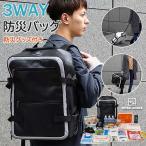 3WAY 防災バッグ グッズセット ミヤビワークス 軽量 大容量 普段使いもできるおしゃれな防災バッグ キャリーバッグ 防災 リュック 送料無料