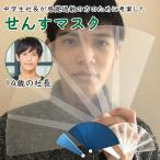 せんすマスク 感覚過敏研究所 扇子 マスク テレビで紹介 鼻出しマスク 日本製 感染防止 感覚過敏症 中学生社長が考案 非接触 飛沫防止 フェイスシールド