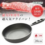 月100枚限定生産 おもいのフライパン 20cm omoiのフライパン IH 日本製 高級 無塗装 熱伝導 蓄熱温度 一生モノ 肉 ステーキ 主婦 調理 料理 料理好き