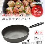 月100枚限定生産 おもいのフライパン 24cm 深型 omoiのフライパン IH 日本製 高級 無塗装 熱伝導 蓄熱温度 一生モノ 肉 ステーキ 主婦 調理 料理 料理好き