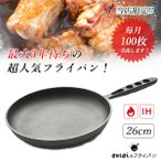 月100枚限定生産 おもいのフライパン 26cm omoiのフライパン IH 日本製 高級 無塗装 熱伝導 蓄熱温度 一生モノ 肉 ステーキ 主婦 調理 料理 料理好き