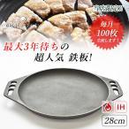 月100枚限定生産 おもいの鉄板 28cm omoiの鉄板 IH 日本製 高級 無塗装 熱伝導 蓄熱温度 一生モノ 肉 焼肉 鉄板料理 ステーキ 主婦 調理 料理 料理好き