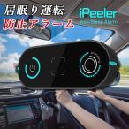 iPeeler 居眠り防止アラーム 居眠り防止装置 居眠り運転 わき見運転 人声 警告 寝不足 長時間運転 運転サポート 安全運転 自動車事故 防止 送料無料