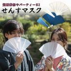 冠婚葬祭 マスク せんすマスク 扇子 センス テレビで紹介 日本製 感染防止 パーティー イベント 感覚過敏症 の方におすすめ 飛沫感染 フェイスカバー シールド