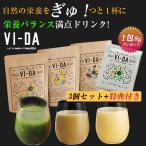 VI-DA ヴィーダ 3個と8g×1包 特典付きセット 栄養特化型スムージー 国産 食物繊維 健康 青汁 乳酸菌 砂糖不使用 ファスティング 置き換えダイエット