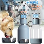 ドッグボウルボトルとドッグボウルボトルライトのセット ペット用ドリンクボトル 大容量 保温 保冷 トライタン 透明 携帯水筒 ペット用水筒 犬用 給水ボトル