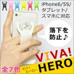 VIVA!HERO ビバヒーロー iPhone7 plusも片手で操作ができる!? レビューで定形外郵便(1)送料無料 落下防止/スマホが持ちやすく片手で楽々操作が可能/