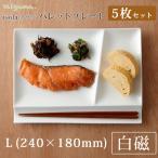 isola イゾラ おしゃれ パレットプレート L 白磁5枚セット miyama(ミヤマ)/箸置き付き 取り皿 和食器/パーティー/カフェプレート/モーニングプレート/おかず皿/