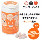 かわいい肝油 プラス 栄養機能食品260g 約250粒 肝油 肝油ゼリー ビタミン ビタミン補給