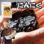 黒にんにく 200g 無添加 国産 日本製 うまい 美味しい にんにく ニンニク 黒ニンニク 手作り 臭くない 臭わない うるるはあと 美容 栄養 ビタミン ミネラル