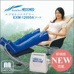 最上級 エクセレントメドマー EXM-12000A 家庭用エアマッサージ器 リンパマッサージ器 代引き不可/