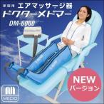 家庭用エアマッサージ器 ドクターメドマー DM-6000 両脚セット