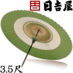 京和傘 本式野点傘段張 3.5尺  色:緑白 日吉屋 / 代金引換不可 /