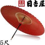 京和傘 本式野点傘 5尺 色:赤 日吉屋 直径290cm×高266cm / 代金引換不可 /
