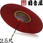 京和傘 妻折野点傘 2.5尺 色:赤 日吉屋 直径142cm×高190cm / 代金引換不可 /
