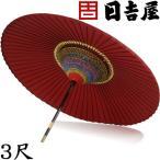 京和傘 妻折野点傘 3尺 色:赤 日吉屋 直径173cm×高237cm / 代金引換不可 /