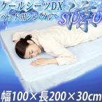 快眠シーツ  クールシーツDX 涼SUZU  ベッド用シングル /