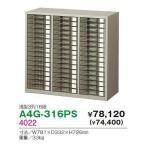 生興 A4G-316PS