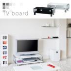 弘益 一人暮らしにぴったりサイズ テレビボード ホワイト
