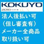 コクヨ品番 BB-K936W-PG21 黒板900シリーズ片面T脚 3か月進行罫
