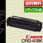 キャノン(CANON)トナーカートリッジ418ブラック (CRG-418 BLACK /cartridge-418 K)【保証付きリサイクル品】[r14285]