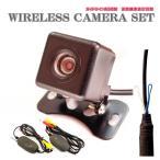 バックカメラ 汎用 ワイヤレス バックモニター キット ガイドライン 有 即納 全国送料無料