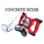 電動 攪拌機 ミキサー セメント コンクリートミキサー ハンドミキサー