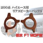 200系 ハイエース レジアス 16cm リアスピーカー オーバー サイズ バッフル 耐水 MDF材 1型 2型 3型 4型 5型