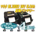 電動インパクトマキタ バッテリー BL 1850 18V 5.0Ah 5000mAh 互換 4個セット Li-ion リチウムイオン