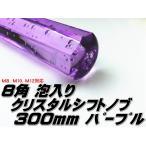 クリスタル シフトノブ アクア 八角300mm 紫 パープル 即納 全国送料無料