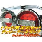 24V 丸型 赤白 LED 2連 チェリーテール 左右セット 即納 全国送料無料