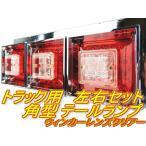 トラックテールランプ LED 24V 角型 クリスタルテール 赤白 左右セット 3連テール 角テール  クリア 小型車