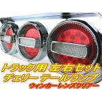 24V 丸型 赤白 LED 3連 チェリーテール 左右セット