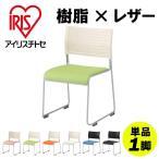 オフィスチェア ミーティングチェア スタッキングチェア 会議用椅子 いす 会議椅子 会議チェア スタックチェア Y-LTS-110-V