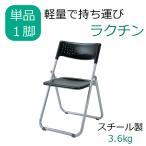 折りたたみ椅子 パイプ椅子 快適 丈夫 安全 軽量 3.6kg スチール脚 会議椅子 Y-SS-S039N