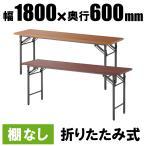 テーブル 会議用テーブル 折りたたみ W1800 D600 H700 棚なし 木目 会議机 会議テーブル 折り畳みテーブル 長机 長テーブル Y-OT-1860