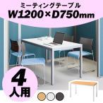 テーブル 会議用 会議用テーブル ミーティングテーブル W1200 D750 H700 会議テーブル 会議机 会議デスク ワークテーブル 机 Y-MT-1275