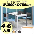 テーブル 会議用 会議用テーブル ミーティングテーブル W1500 D750 H700 会議テーブル 会議机 会議デスク ワークテーブル 机 Y-MT-1575