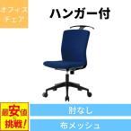 オフィスチェア デスクチェア パソコンチェア 事務椅子 HG-X 肘なし Y-CKR-46M0-F