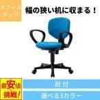 オフィスチェア パソコンチェア 事務椅子 肘付き Y-BIT-EX43L1-F