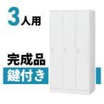 ロッカー 収納 3人用 スチールロッカー シンプルタイプ 鍵付き 完成品 日本製 ホワイト オフィス 会社 職場 事務所 更衣室 Y-SWL-3C