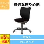 オフィスチェア デスクチェア パソコンチェア 事務椅子 BIT-X 肘なし Y-BIT-X45L0-F
