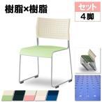 オフィスチェア ミーティングチェア スタッキングチェア 会議用椅子 いす 会議椅子 会議チェア スタックチェア 【4脚セット】 Y-LTS-110Z