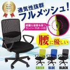オフィスチェア デスクチェア パソコンチェア 事務椅子 ライトチェア 肘付き メッシュ Y-OFC-02