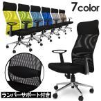 オフィスチェア デスクチェア パソコンチェア 事務椅子 メッシュチェア 肘付き ハイバック メッシュ Y-OFC-04