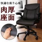 オフィスチェア デスクチェア 回転イス 事務用椅子|リラックスレザーチェアハイバック OFC-13