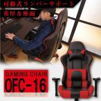 ゲーミングチェア e-sports ゲーミングチェアPRO OFC-16