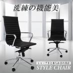 オフィスチェア デスクチェア パソコンチェア 事務椅子 スタイルチェア 肘付き おしゃれ Y-OFC-19