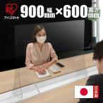 \ランキング1位受賞/アイリスチトセ 飛沫防止 パーテーション 幅900 高さ600 オフィス 仕切り 日本製 コロナ 透明 パネル パーティション Y-PA60-0960P
