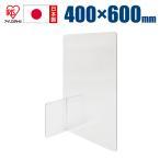 飛沫防止 アクリル板より強い パーテーション 幅400 高さ600 オフィス 仕切り 日本製 コロナ 透明パーテーション 透明 パネル アイリスチトセ Y-PT60-0460